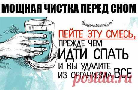 Пейте эту смесь, прежде чем идти спать и вы удалите из организма все, что съели за день! • Сияние Жизни