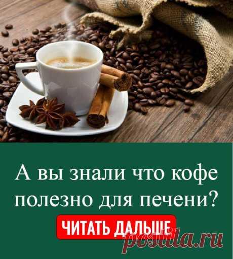 А вы знали что кофе полезно для печени?