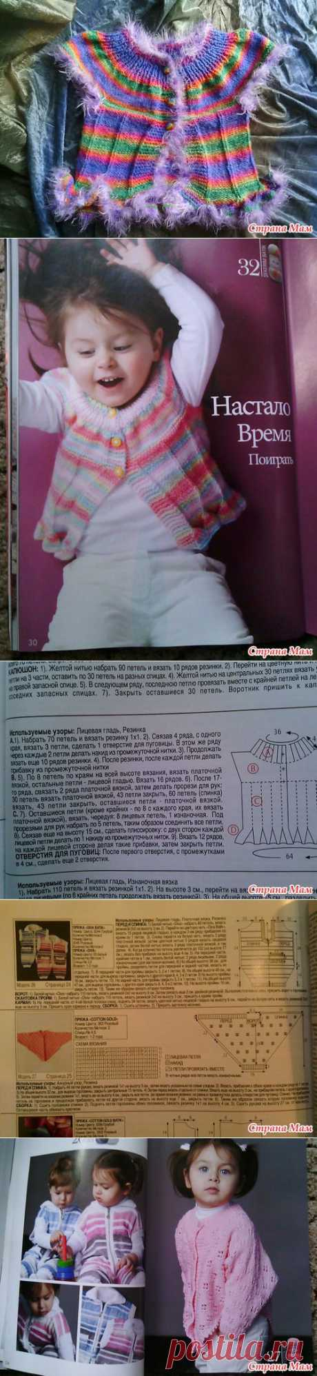 """Iridescent jacket for our princesses!: Diary of """"Вяжем group together он-лайн"""" - Country of Mothers"""