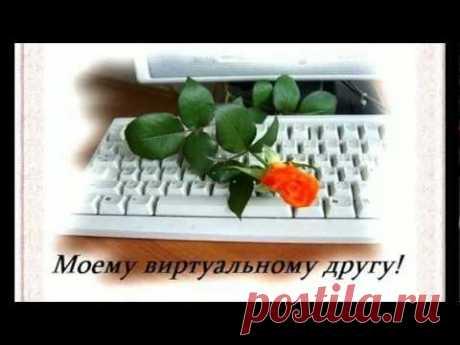 ДРУЗЬЯМ  С  ЛЮБОВЬЮ !