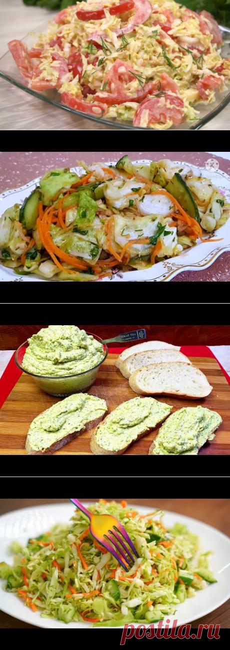 """(23015) Салат """"ЕЖЕДНЕВНЫЙ"""", готовлю постоянно и не надоедает. 2 варианта заправки - YouTube"""