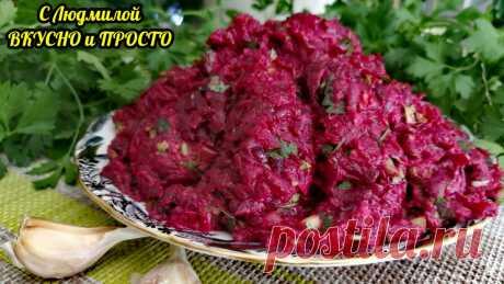 Ещё один простой, но очень вкусный салат из свёклы   Людмила Плеханова Готовим вместе   Яндекс Дзен
