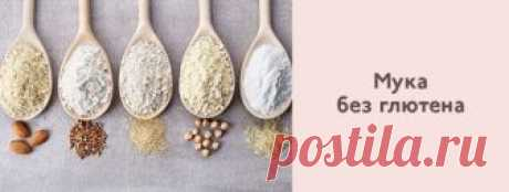 Безглютеновая мука: чем она отличается от обычной...  Большинство людей используют пшеничную муку, которая является не совсем полезной для здоровья. Она содержит огромное количество глютена, что негативно сказывается не только на фигуре, а и на состояни…