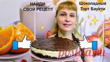 Шоколадный торт баунти - простой рецепт торта на праздничный стол Вкусный шоколадный торт баунти, без выпечки простой рецепт приготовления торта на праздничный стол. Подписываемся на канал https://goo.gl/pQsfhA Ингредиенты ...