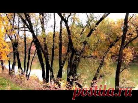 Борис Горячев - Осень