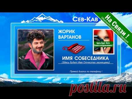 ЖИВОЙ ДИАЛОГ! Улётные поздравления с днем рождения от Жорика Вартанова по телефону - ХИТ НОВИНКА ! - YouTube  https://www.youtube.com/watch?v=JDrH7c-UcPc