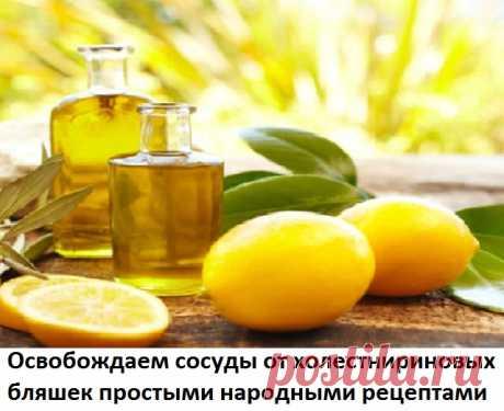 Рецепт чистки сосудов: чеснок, лимон и мед Рецепт чистки сосудов на основе лимона и чеснока. Как чистить сосуды лимоном и медом. Напиток здоровья и рецепт чистки сосудов чесноком, лимоном и медом.