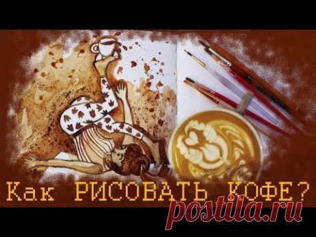 Как рисовать кофе?/ Кофейная живопись/ Speed Paint/ подробный мастер-класс