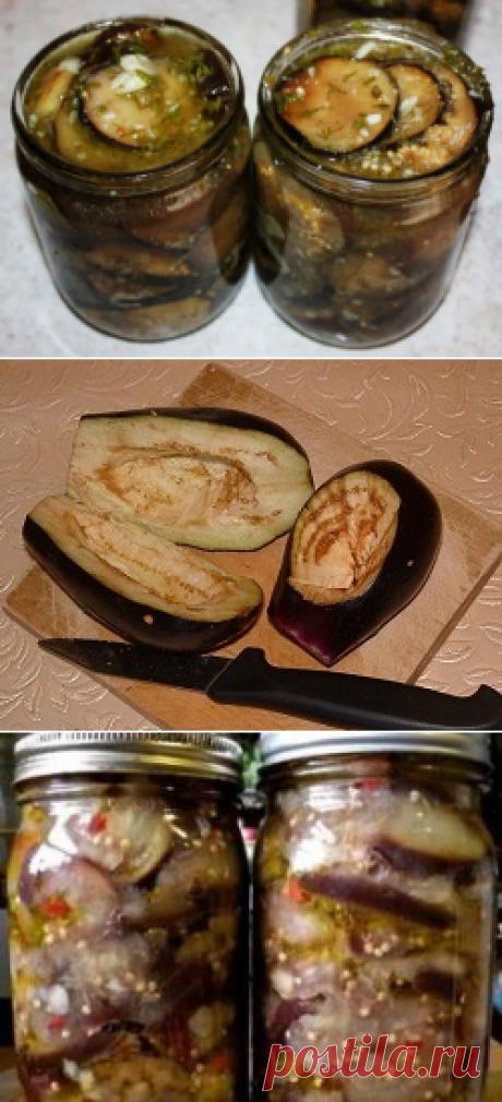 Домашнее консервирование: баклажаны маринованные - My izumrud