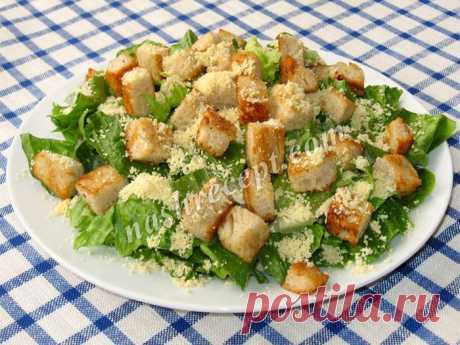 Салат Цезарь - один из самых популярных салатов во всем мире. Пошаговый фото-рецепт -