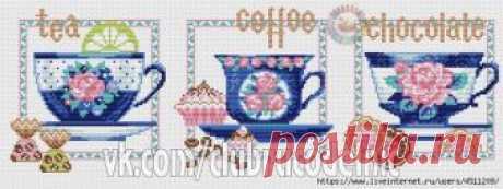 Чай, кофе, шоколад. Вышивка крестом.