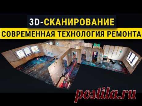 Как отсканировать квартиру в 3D? Все секреты и полезные советы. Новые технологии ремонта 2021.