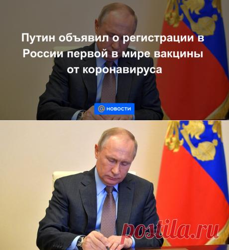 Путин объявил о регистрации в России первой в мире вакцины от коронавируса - Новости Mail.ru