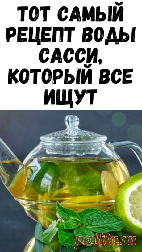 Тот самый рецепт воды Сасси, который все ищут - Советы и Рецепты