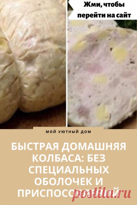 Такая колбаса составит достойную конкуренцию магазинному варианту. Конечно, по вкусу она мало похожа на докторскую колбасу, но зато она точно без консервантов и жиров. Рецепт можно немного изменить: например, добавить сладкий болгарский перец, использовать несколько видов мяса, запечь в духовке (а не варить в воде).