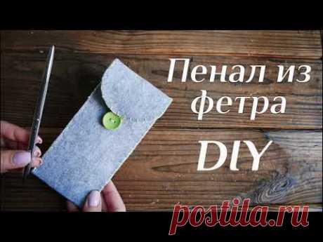 ПЕНАЛ ИЗ ФЕТРА DIY MK ПЕНАЛ СВОИМИ РУКАМИ 100 ИДЕЙ