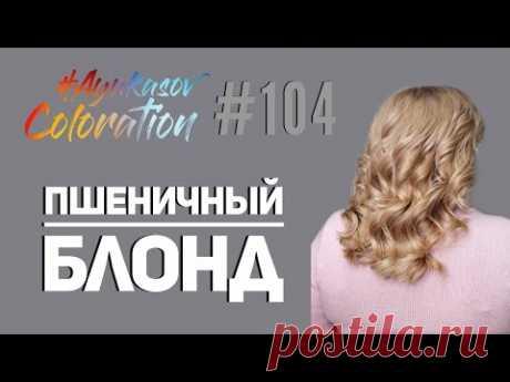 #AyukasovColoration #104 Пшеничный блонд Wheat Blond Bar Couture