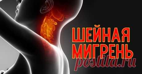 Шейная мигрень: не пытайтесь излечить препаратами! Если постоянная боль в затылочной части головы… - Советы и Рецепты