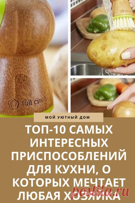 Приспособления для кухни о которых стоит знать каждой хозяйке