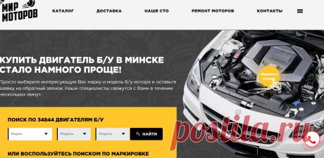 Купить двигатель б/у в Минске, моторы б/у в Беларуси