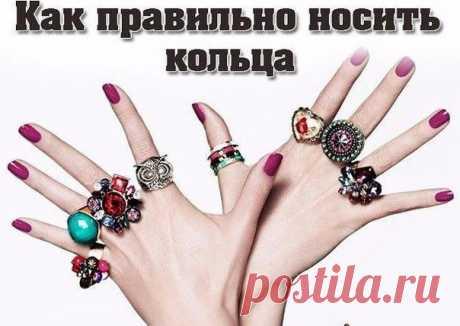 На какой палец надевается кольцо? Женщины издревле склонны носить украшения И в природе женщине присуще стремление к красоте.  Но не многие знают, что надевая на себя украшения, вы запускаете мощные программы, которые могут улучшить вашу судьбу, а могут и существенно испортить вам жизнь. От того, на какой палец одевается кольцо, зависит его воздействие на нашу судьбу. Показать полностью…
