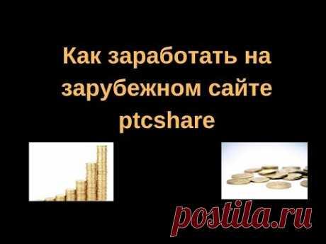 Как заработать на зарубежном сайте ptcshare Преимущества проекта ptcshare : Сайт от проверенной администрации, работающей с 2014 года. Проект стремительно ра...