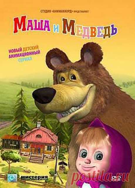 Все серии Маша и Медведь.