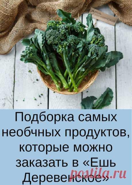 Подборка самых необчных продуктов, которые можно заказать в «Ешь Деревенское»