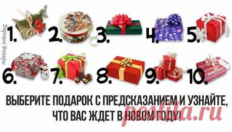 Выберите подарок с предсказанием и узнайте, что вас ждет в Новом году! | Зеркало Венеры