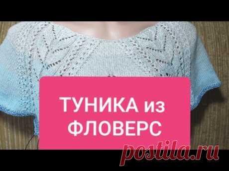 ТУНИКА ЛЕНИВЫЙ РЕГЛАН. Экспресс МК + схемы