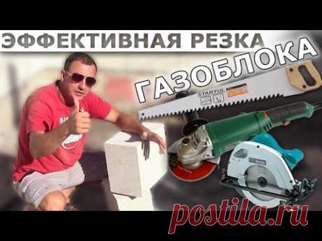 Эффективный способ резки газоблока - [masterkladki] - YouTube