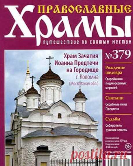 Православные храмы №379 (2020) | Скачать журнал и читать онлайн