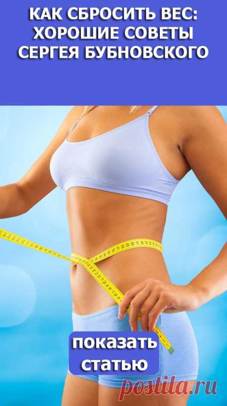 СМОТРИТЕ: Как сбросить вес: хорошие советы Сергея Бубновского