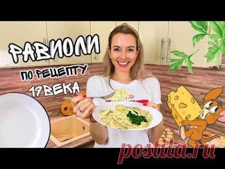 Равиоли с сыром и шпинатом Пошаговый классический рецепт Как приготовить вкусные равиоли дома
