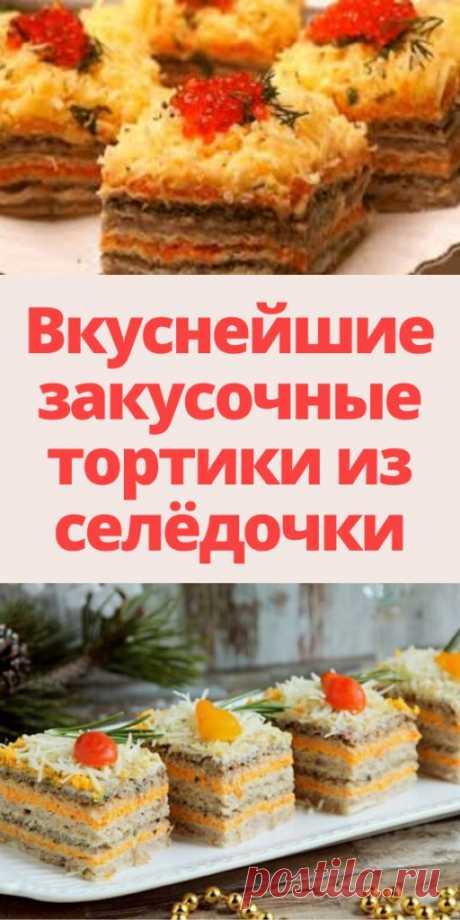 Вкуснейшие закусочные тортики из селёдочки - My izumrud