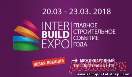 Фабрика Вариант на InterBuildExpo 2018 - 4 Апреля 2018 - Прораб Днепропетровщины