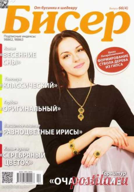 Бисер От бусинки к шедевру №66 (4) 2014