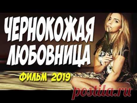 Фильм 2019 пришел знакомить с мамой! ** ЧЕРНОКОЖАЯ ЛЮБОВНИЦА ** Русские мелодрамы 2019 новинки HD