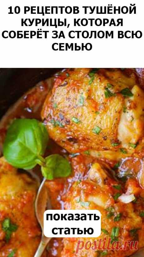 СМОТРИТЕ 10 рецептов тушёной курицы, которая соберёт за столом всю семью