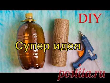 . Бычок - шкатулка. Материалы: пластиковая бутылка 1,5 л, джут, верёвка, белый шнур, ножницы,...