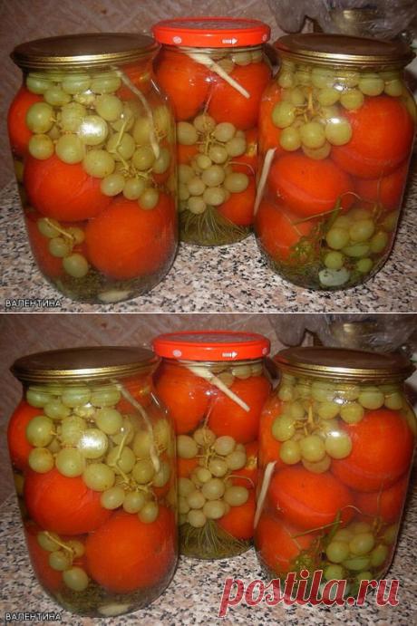 На 3 л банку: перец сладкий-1-2 шт специи и травы, которые вы используете при обычной засолке  Уложить в банку специи, помидоры, перец и между ними виноград (лучше светлый), разобрав его на маленькие кисточки по несколько ягод. Залить на 20 минут кипятком. Слитую воду вскипятить, добавить 2 ложки сахара и 1ложку соли и залить в банку. Закатать. Можно укутать.