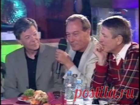 Встреча актеров театра Ленком. Юбилей М.А.Захарова. Театр+ТВ 2003г.  Часть 1.