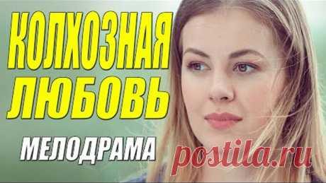 Внимание! Фильм отличный!! [ КОЛХОЗНАЯ ЛЮБОВЬ ] Русские мелодрамы 2021 новинки HD