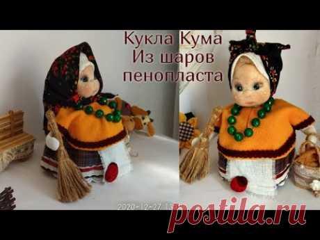 Кукла Кума своими руками. Кукла из шаров пенопласта. Кукла в народном стиле ,Бабушка.Muñeca