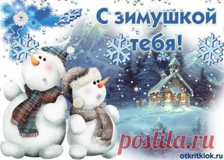 Картинки с Первым Днем Зимы | ТОП Картинки