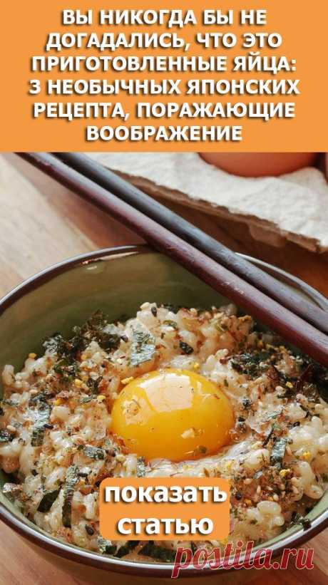 СМОТРИТЕ: Вы никогда бы не догадались, что это приготовленные яйца: 3 необычных японских рецепта, поражающие воображение