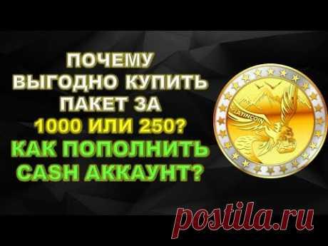 Platincoin Как пополнить Cash аккаунт в платинкоин и почему выгодно купить пакет за 1000 или 250 евр - YouTube