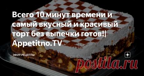 Всего 10 минут времени и самый вкусный и красивый торт без выпечки готов!| Appetitno.TV