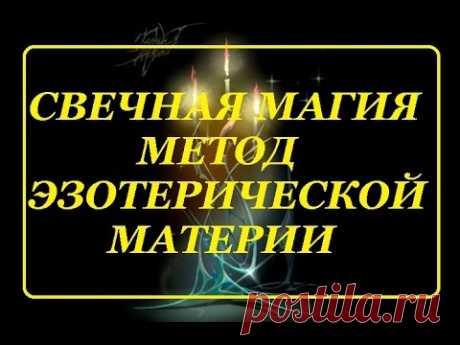 СВЕЧНАЯ МАГИЯ - МЕТОД ЭЗОТЕРИЧЕСКОЙ МАТЕРИИ