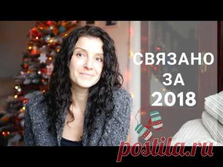СВЯЗАНО ЗА 2018 ГОД | Много или мало? | Jekaterina Sap ОПИСАНИЯ